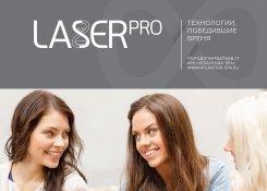 Посиделки с Laser Pro