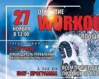На улице Карбышева открывается «тренажерка» под открытым небом