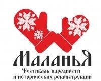 фестиваль народности и исторических реконструкций пройдет 17 декабря.