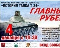В музейном комплексе «История танка Т-34» пройдет военно-исторический фестиваль «Главный рубеж».