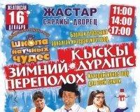 В Караганде пройдет зимняя программа от Школы научных чудес в Караганде