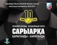"""Карагандинская """"Сарыарка"""" встретится с командой """"Дизель"""" из Пензы"""
