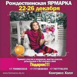 В Астане с 22 по 26 декабря пройдет Ярмарка Рождественских подарков-2017!