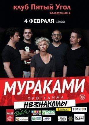 """Карагандинцев порадует выступлением группа """"Мураками"""""""