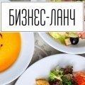 Бизнес-ланч в кафе Царево
