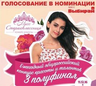Стань «Мисс Выбирай» в рамках конкурса «Мисс Старшеклассница» (3-ий полуфинал)