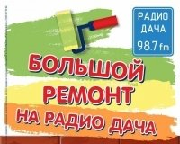 В субботу состоится финал проекта «Большой ремонт на Радио Дача»
