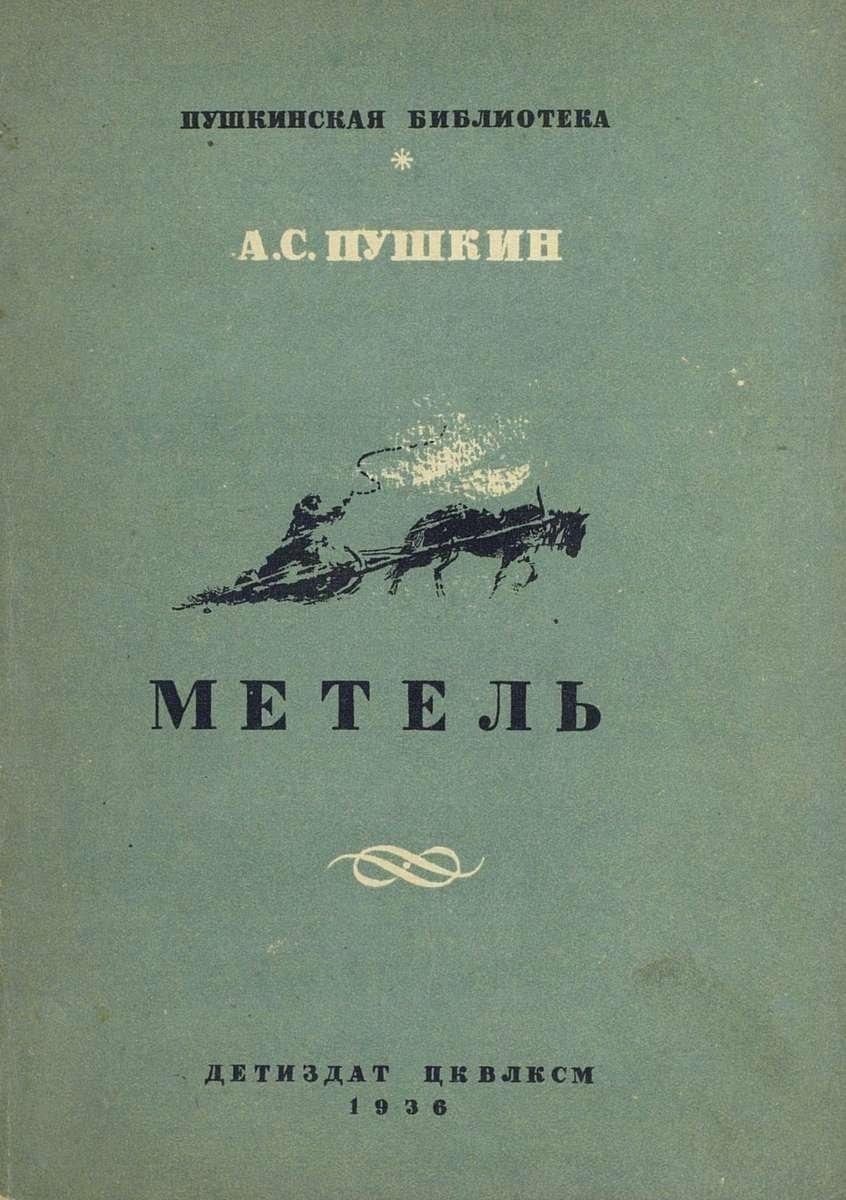 Скачать пушкин метель fb2