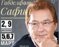 Габдельфат Сафин