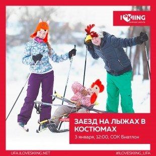 В Уфе пройдет костюмированный заезд на лыжах