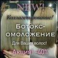 Наноботокс - ОМОЛОЖЕНИЕ!