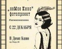 """В Доме кино пройдет выставка """"неМоеКино"""" с фотографиями известных красноярцев"""