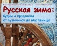 Русская зима: будни и праздники от Кузьминок до Масленицы