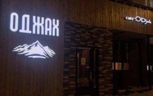 Открытие: ODjah на Нагорной
