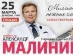 Концерт Александра Малинина в Ижевске