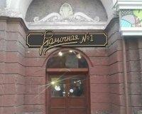 В Красноярске готовится к открытию новое питейное заведение