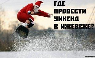 Где провести уикенд в Ижевске?
