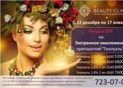 """Акция """"Экстренное омоложение"""""""