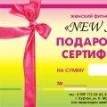 Подарочные сертификаты в Фитнес-центр NEW Style любого номинала