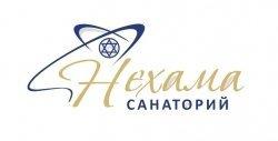 Нехама, Санаторий