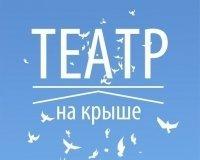 "Про ""Театр на крыше"" сняли фильм"