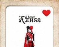 Алиsа