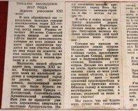 Молодежь 1967 года написала письмо в 2017 год