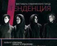 В Краснодаре пройдет фестиваль современного танца