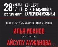 В Караганде состоится концерт фортепианной и камерной музыки