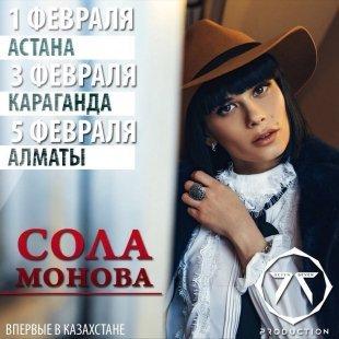 В Казахстан приезжает российская поэтесса и режиссер Сола Монова