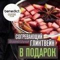 """""""Бенедикт"""" дарит тепло"""