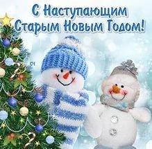Сургутский краеведческий музей приглашает встретить Старый новый год