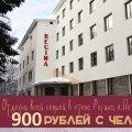 Внимание! Акция с 10 января 2017 в отеле Регина, п.Петровский