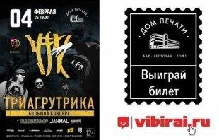 Розыгрыш билета на концерт группы «Триагрутрика»