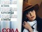 Авторский вечер Солы Моновой