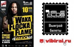 Розыгрыш билетов на концерт Waka Flocka Flame