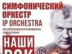 Симфонический оркестр IP Orchestra «Наши рок-хиты»