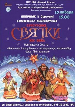 Впервые в Сургуте: историческая реконструкция «Сургутские святки XIX века»