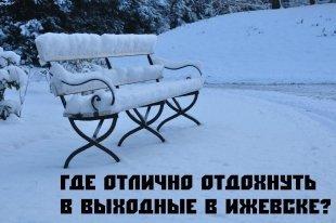 Где отлично отдохнуть в выходные в Ижевске?