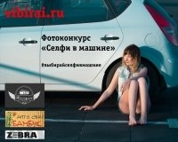 Фотоконкурс «Селфи в машине»