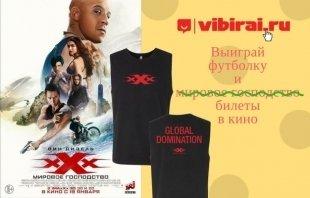 Розыгрыш футболки и билетов на фильм «Три Икса: Мировое господство»