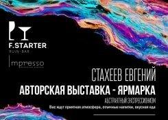 Художественная выставка Евгения Стахеева