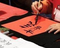 Школа «Лаоши»  проведет новогодний мастер-класс по китайской каллиграфии