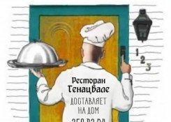 Доставка грузинской кухни в Казани
