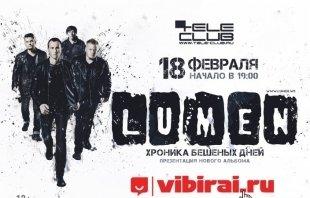 Розыгрыш билета на концерт группы Lumen