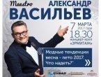 Александр Васильев: Модные тенденции весна – лето 2017. Что надеть?