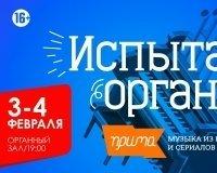 """В Органном зале пройдет новая серия концертов """"Испытай орган"""""""