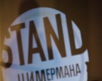 Stand Up ЦИМермана