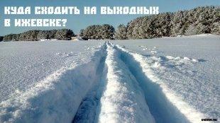 Куда сходить на выходных в Ижевске?