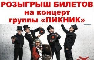 Розыгрыш билетов на концерт группы «Пикник» в КСК КФУ «Уникс»